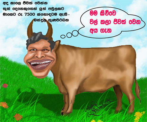Image result for bandula gunawardena cartoons
